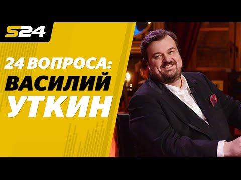Василий Уткин – про Агузарова, Доренко, Невзорова и заказные материалы | Sport24