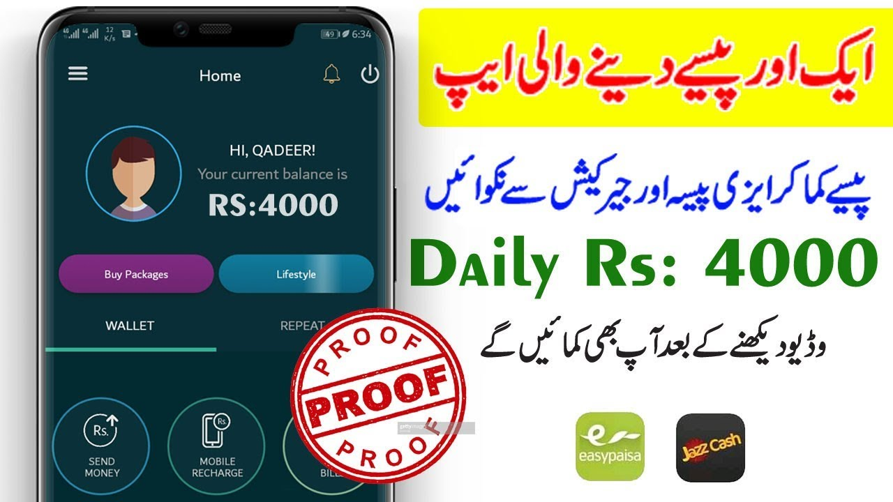 How To Earn Money Online From Konnect HBL | Urdu Hindi Tutorial 2019 PART 3