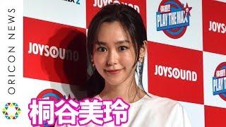 チャンネル登録:https://goo.gl/U4Waal 女優・桐谷美玲(28)が25日、...
