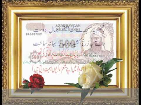 A marvelous ghazal of nizami ganjavi urdu translation by for Iqbal bano ghazals