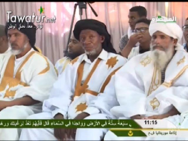 """ندوة بعنوان """"كرسي أمهات المؤمنين"""" - قناة المحظرة"""