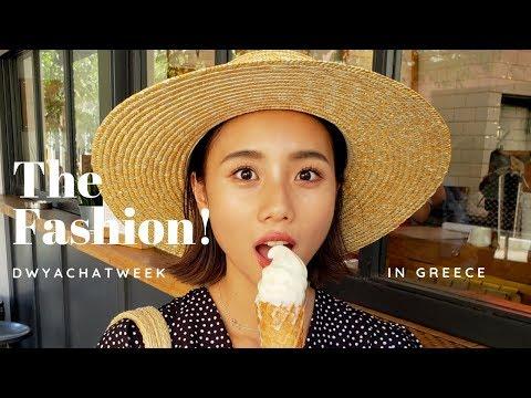 【旅ファッション】ギリシャでの1週間コーデ!1week coordinate in Greece!
