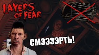 У ВАЛАКАСА СЛЕТЕЛ НАМОРДНИК В LAYERS OF FEAR #4