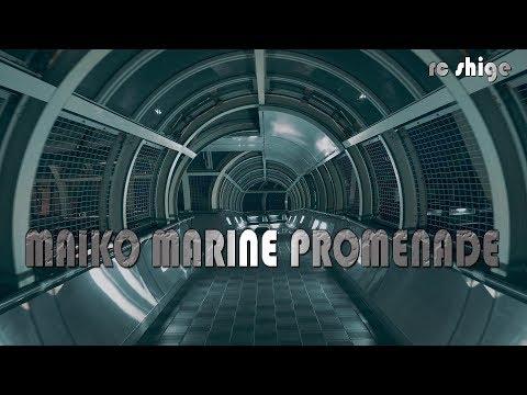 兵庫県神戸市 [Maiko Marine Promenade] 舞子海上プロムナード 明石海峡大橋 SONY RX100M5