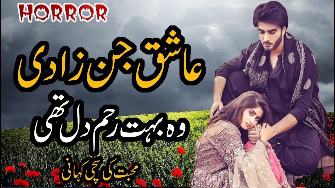 Ashiq Jinzadi   Wo Boht Rehem Dil Thi   Horror Story   Ek Sachi Kahani   Urdu Kahani in Hindi & Urdu