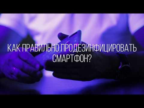 Как правильно дезинфицировать смартфон? Дезинфекция смартфона. Социальный ролик.