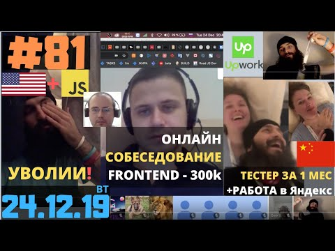 #81 EN+JS. Уволили. Собес за 150-300к. Китаец Upwork. Тестер в Яндекс за 1 месяц. Postuf. 24.12.2019
