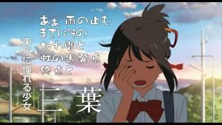結月ゆかり 夢灯籠(歌詞付き) RADWIMPS 君の名は(Your name?) Kimi no na wa Nandemo Nai ya 新海誠監督 Dream lantern 你的名字 梦灯笼