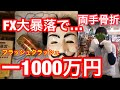 【強制ロスカット】フラッシュクラッシュ【FX】ー1000万円大損しました。
