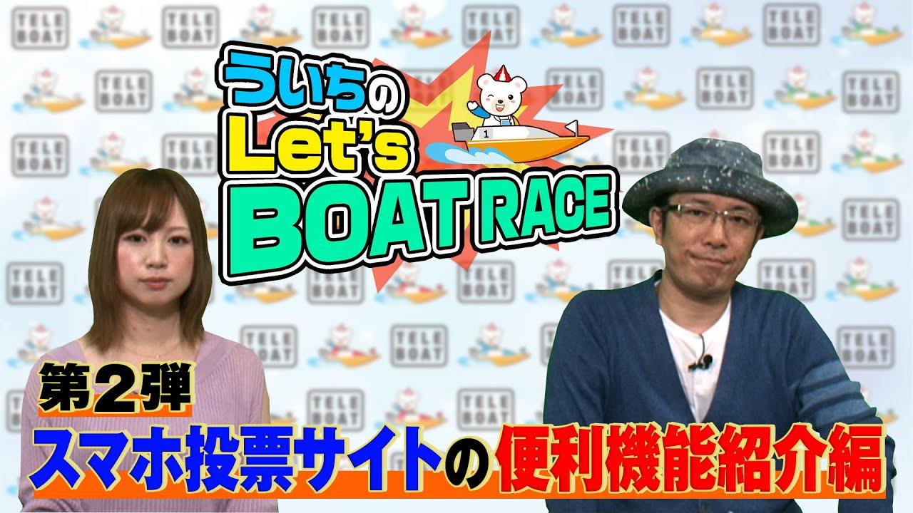Web 投票 レース ボート
