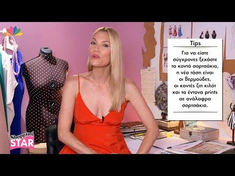 Shopping Star - 19.6.2017 - Επεισόδιο 131