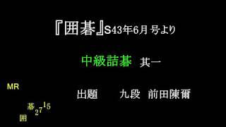 『囲碁』S43年6月号 前田詰碁① MR囲碁2715