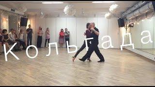 tangomagia.ru / несложная любимая кольгада... уроки танго