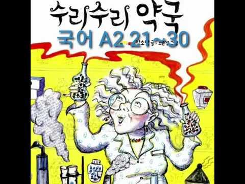 구몬 국어 A2 21~30 [ 캡슐 마녀의 수리수리 약국]