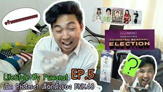 LifeStyle By Puwanat EP.5   เปิด Photoset เลือกตั้ง BNK48