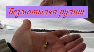 БЕЗМОТЫЛКА РУЛИТ Рыбалка на озере