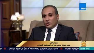 رأي عام - مدير مركز دعم قدرات المجتمع المدني: برامجنا تصل إلى 11 محافظة في مصر