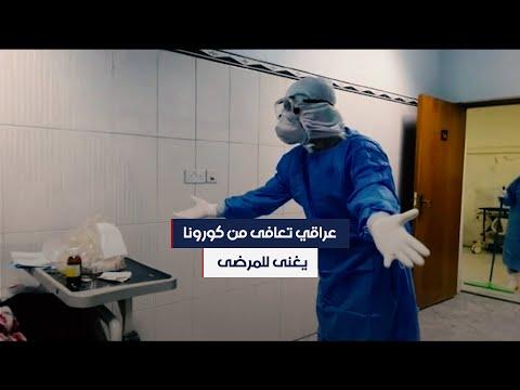 -أعرف معاناتهم-.. عراقي تعافى من كورونا يغني للمرضى  - نشر قبل 9 ساعة