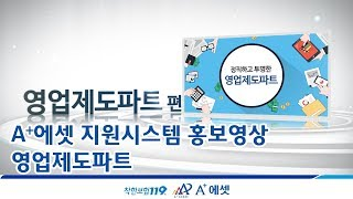 A+에셋 지원시스템 홍보영상 - 영업제도파트