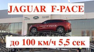 Тест Драйв Jaguar F-Pace 3л, 380 л.с., 2016 года г.в. от Александра Коваленко