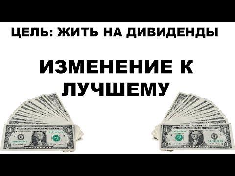ЖИЗНЬ НА ДИВИДЕНДЫ №3: Назад в СССР. Как перестать беспокоиться и начать жить на дивиденды?
