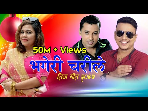Bhageri Charile भगेरी चरीले  - Silu Bhattarai & Khuman Adhikari -New Nepali Teej Song 2073 |