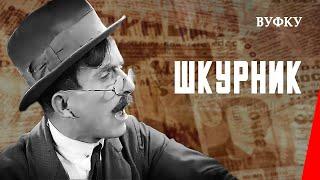Шкурник (ВУФКУ, 1929 г.)