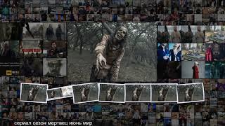 Война с мертвецами, мафией и мужчинами главные сериалы месяца Кино Культура