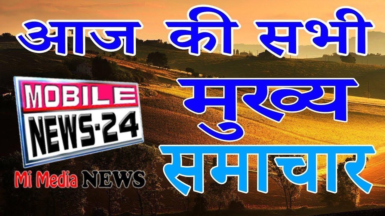 mukhya samachar | आज का समाचार | Samachar | Headlines | News | Fatafat news | Mobilenews 24.