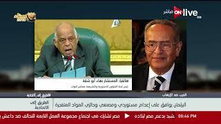 الطريق إلى الاتحادية - بهاء أبو شقة: عقوبة الإعدام لحائزي ومصنعي المواد المتفجرة تتفق مع فلسفة الردع