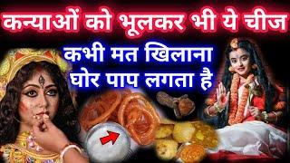 Kanya pujan कन्याओं को खाने में ये चीज खिलाने से मां दुर्गा होती है क्रोधित घर होता है बर्बाद