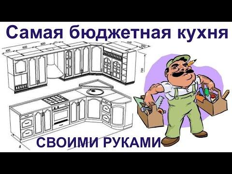 Как сделать угловой шкаф на кухню своими руками схемы чертежи