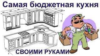 Мебель своими руками.  Собираю самую малобюджетную кухню.