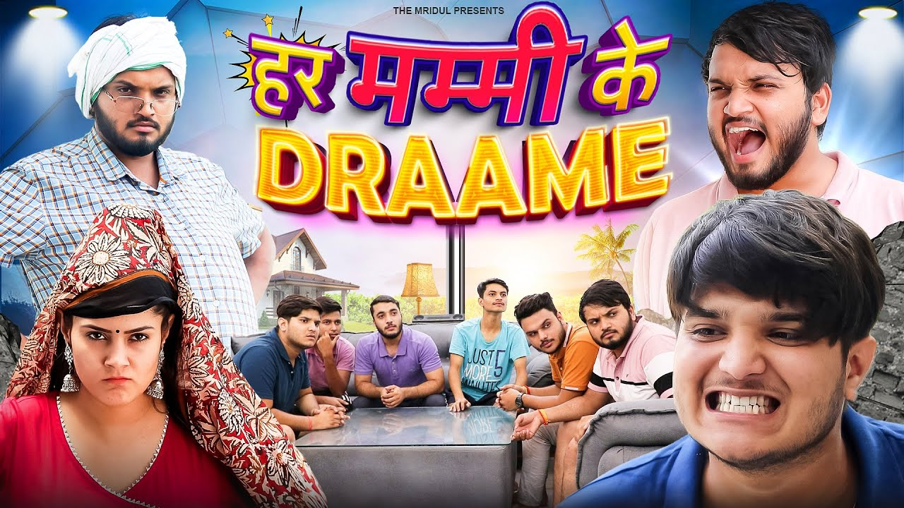 Har Mummy Ke Draame | the mridul | Pragati | Nitin