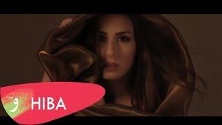 Hiba Tawaji - Min Elli Byekhtar [Official Music Video] / هبه طوجي - مين اللي بيختار