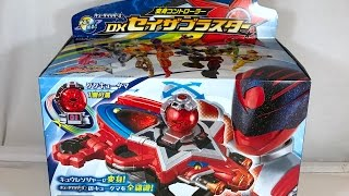 Uchu Sentai Kyuranger | DX Seiza Blaster Review