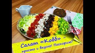 """САЛАТ """"Кобб"""" - легкий и очень вкусный салат (Salad Cobb)!"""