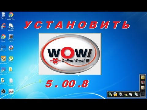 Установка WOW  5.00.8 / WOW5.00.8 Installation