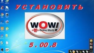 Установка WOW 5.00.8 / WOW5.00.8 installation