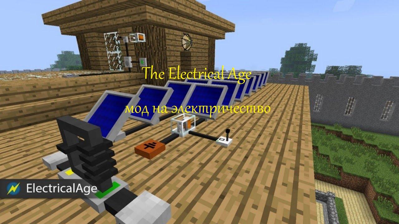 майнкрафт 17 10 мод на электричество #2