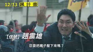 【黑計畫】Black Money 15秒預告 ~ 12/13 踢爆錢規則