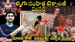 Download Bharatheya rushula vignanam || Bhrigu samhitha technology Mp3 and Videos
