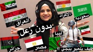 بدون زعل ✋🏻 تقييم الدول العربية في الببجي   ( قوة اللعب في ببجي ) ( ام سيف )