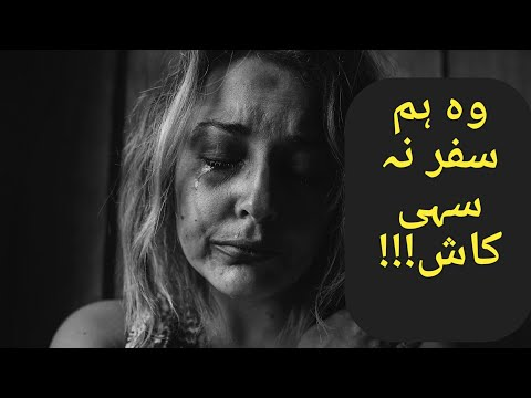 """Sad 2 Line Best Poetry Collection In Urdu Hindi.""""WO Humsafar Na Sehi Mera""""!....2 Line Heart Touching"""