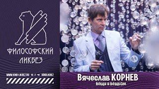 Вячеслав Корнев - Вещи и вещизм