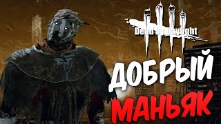 Dead by Daylight  — ПОЛУЧИЛ 15 РАНГ!ДОБРЫЙ МАНЬЯК КОЛОКОЛЬЧИК!