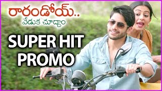 Rarandoi Veduka Chuddam Movie Super Hit Trailer - New Movie | Naga Chaitanya | Rakul Preet Singh