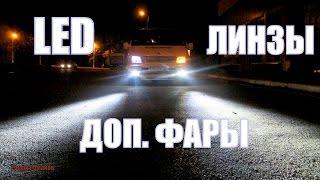 видео Светодиодные фары для автомобиля