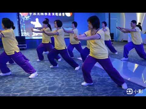 42式太極拳相片MV(1)~文山區體育會李派太極拳表演邀請賽~109 1 4