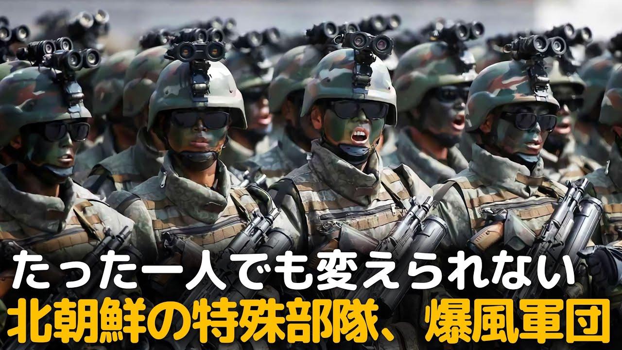 映画上の北朝鮮の特殊部隊? | 北朝鮮の特殊部隊(朝鮮人民軍の特殊作戦軍)